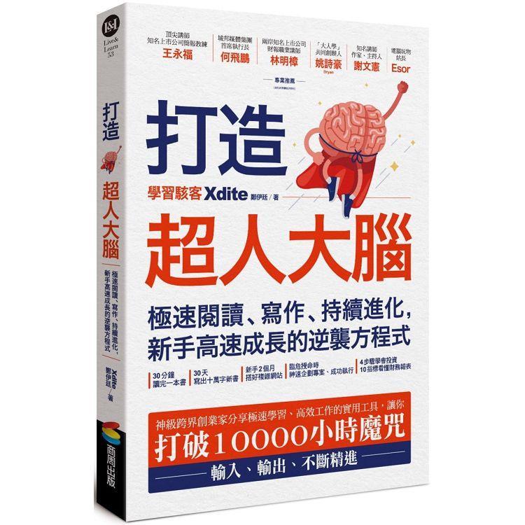 打造超人大腦:極速閱讀、寫作、持續進化,新手高速成長的逆襲方程式