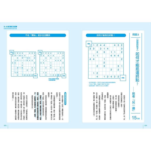 最好玩的邏輯思考練習本:數獨、填字、謎題的遊戲玩家,簡報、提案、談判、寫文章一樣上手