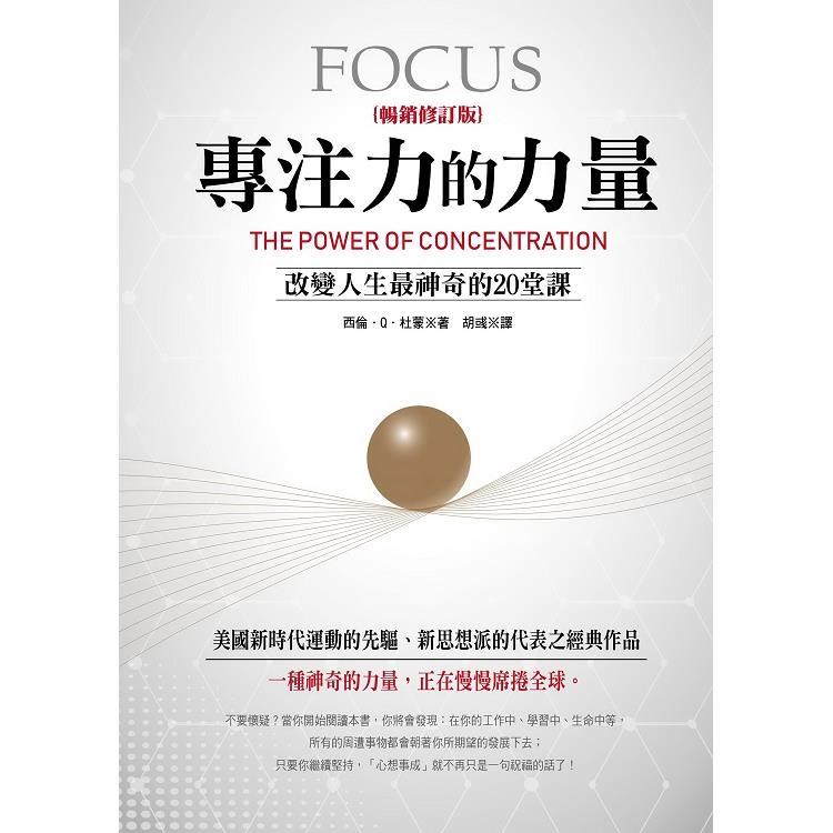 專注力的力量(暢銷修訂版):改變人生最神奇的20堂課