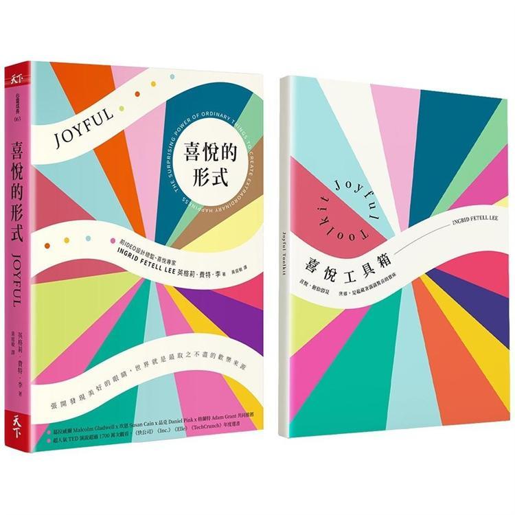 喜悅的形式(隨書搭配喜悅工具箱特製筆記本):張開發現美好的眼睛,世界就是最取之不盡的歡樂來源