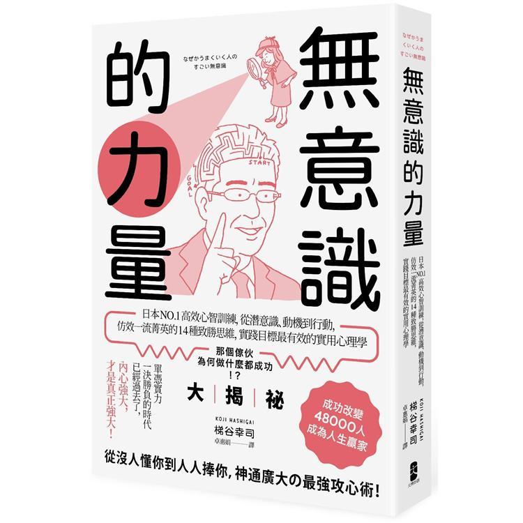 無意識的力量:日本NO.1高效心智訓練,從潛意識、動機到行動,仿效一流菁英的14種致勝思維,實踐目標最