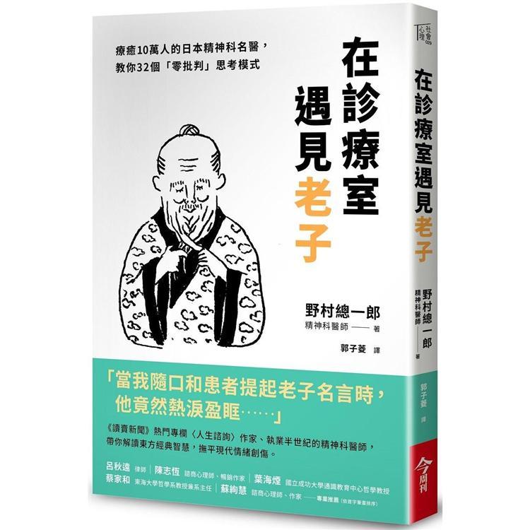 在診療室遇見老子:療癒10萬人的日本精神科名醫,教你32個「零批判」思考模式