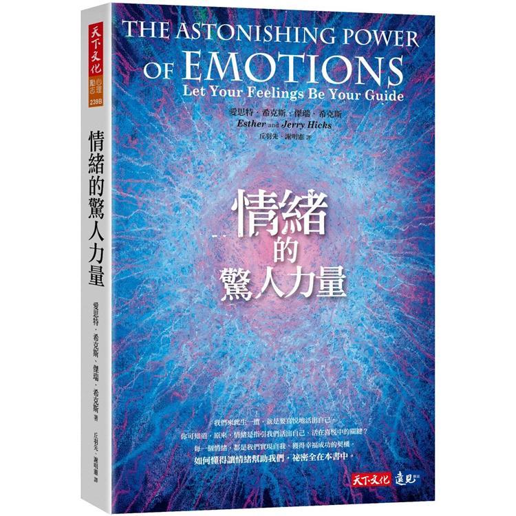 情緒的驚人力量