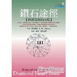 鑽石途徑III:探索真相的火焰