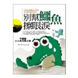 別幫鱷魚擦眼淚
