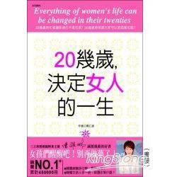 20幾歲,決定女人的一生