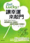Get Lucky!-讓幸運來敲門