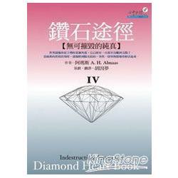 鑽石途徑IV