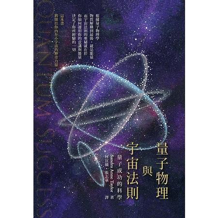 量子物理與宇宙法則:量子成功的科學