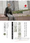 走出悲傷的33堂課:日本人氣和尚教你尋找真幸福