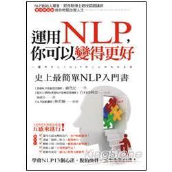 運用NLP,你可以變得更好:史上最簡單NLP入門書
