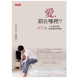 愛,錯在哪裡:101則在愛情裡最常遇見的習題(全新增訂版)