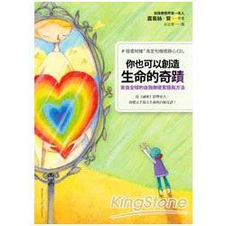 你也可以創造生命的奇蹟:來自全球的自我療癒實證與方法(隨書附贈肯定句療癒靜心CD」)