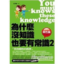 為什麼:沒知識也要有常識2(兩性篇)