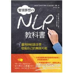 實現夢想的NLP教科書:運用神經語言學,發掘自己的無限可能