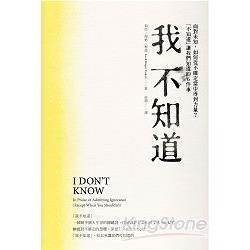 我不知道:面對未知,如何從不確定當中得到力量?「不知道」讓我們知道的6件事