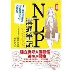 漫畫NLP溝通筆記 :  全力搶救說話模式, 終結溝通不良的無限迴圈 /