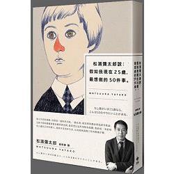 松浦彌太郎說:假如我現在25歲,最想做的50件事
