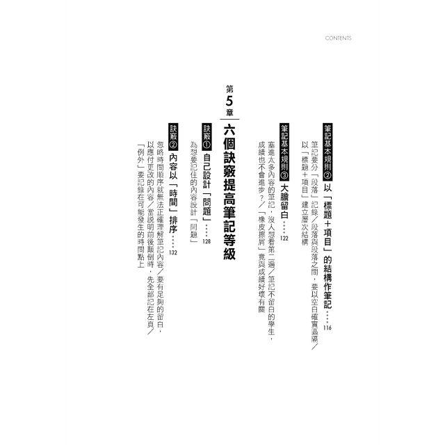 重點就要這樣記!日本東大名師公開二十年經驗法則,教你快速記錄、邏輯統整、強化記憶的驚人筆記術