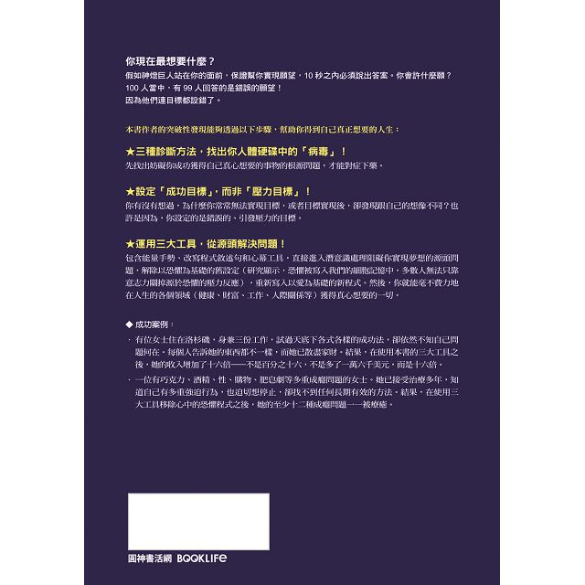 夢想密碼【全新增訂版】:從壓力源頭清除成功的阻礙