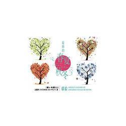 給妳的春夏秋冬(書+有聲CD):獻給渴望活出生命色彩的女性&渴望幫助身旁女性活出精采的男性