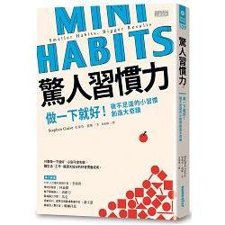 驚人習慣力:做一下就好!微不足道的小習慣創造大奇蹟
