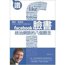 臉書統治網路的八個觀念