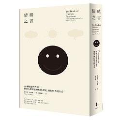 情緒之書:156種情緒考古學,探索人類情感的本質、歷史、演化與表現方式