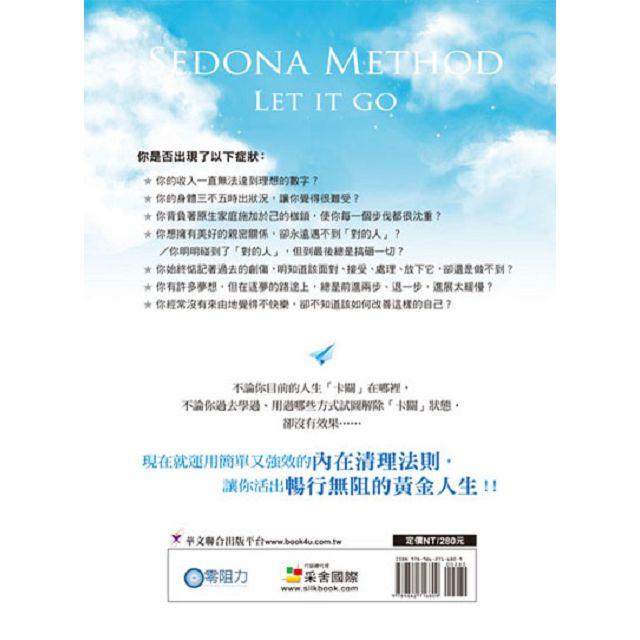 揮別卡關人生Sedona Method : Let it go