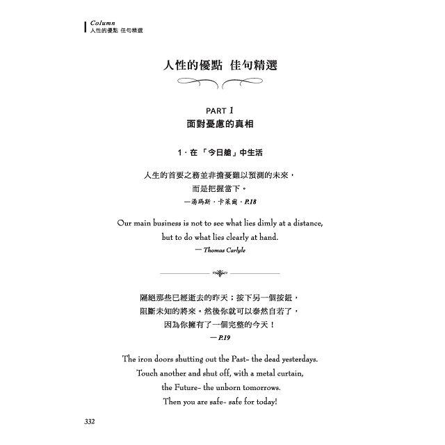 卡內基成功學經典:人性的優點典藏有聲精裝版(全文配樂朗讀MP3)