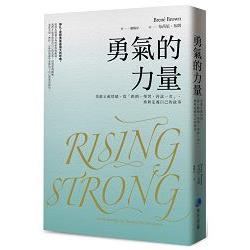 勇氣的力量:勇敢正視情緒,從「跌倒、學習、再試一次」,重新定義自己的故事