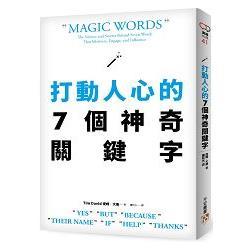 打動人心的7個神奇關鍵字:只要善用「好、但是、因為、名字、如果、幫我、謝謝」7個字,就能說服所有人