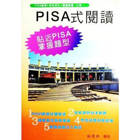 PISA式閱讀