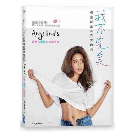 我不完美,但這就是最真實的我:Angelina`s穿搭x運動x快樂生活