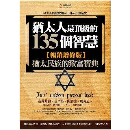 猶太人最頂級的135個智慧 /