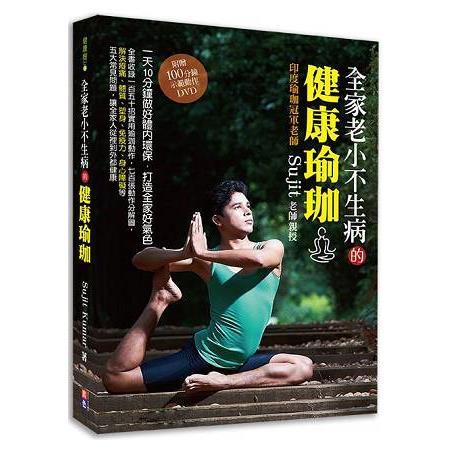 全家老小不生病的健康瑜珈:Sujit老師親自傳授,一天10分鐘就能體內環保,練出全家好氣色!(附100分鐘DVD)