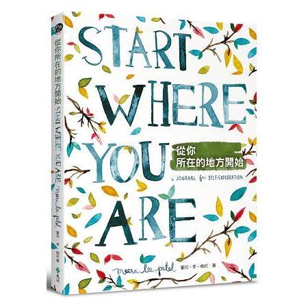 從你所在的地方開始