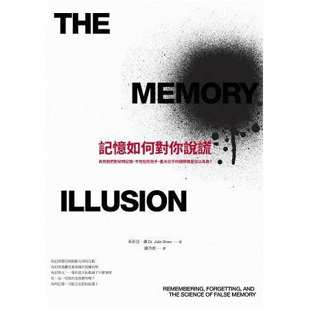 記憶如何對你說謊 : 為何我們對兒時記憶、不存在的兇手、重大日子的細節總是信以為真?