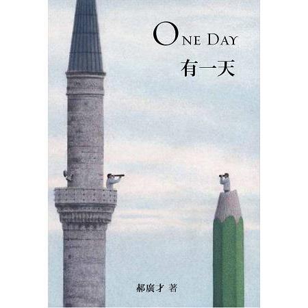 有一天 =  One day /