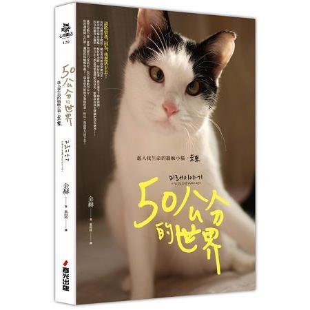 50公分的世界:進入我生命的腦麻小貓,未來