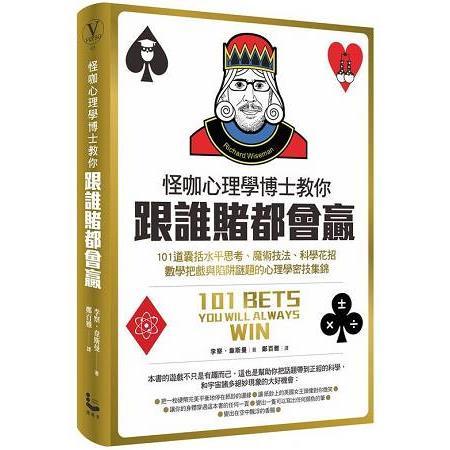 怪咖心理學博士教你跟誰賭都會贏:101道囊括水平思考、魔術技法、科學花招、數學把戲與陷阱謎題的心理學