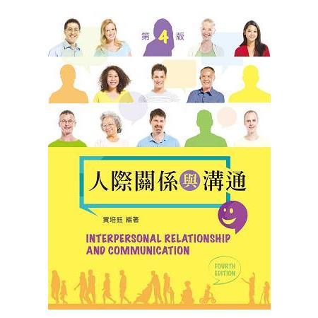 人際關係與溝通 =  Interpersonal relationship and communication /