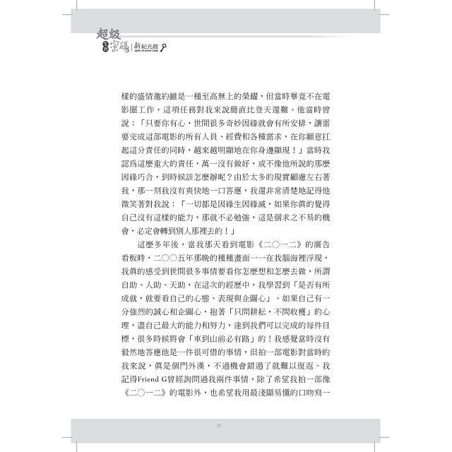 超級生命密碼新紀元版(三版)