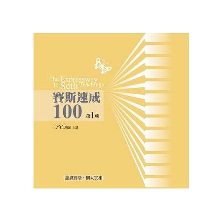賽斯速成100有聲書 第1輯