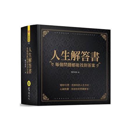 人生解答書(硬殼圓背精裝+燙金書封)