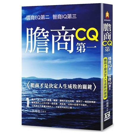 膽商CQ第一、情商EQ第二、智商IQ第三:膽商才是決定人生成敗的關鍵