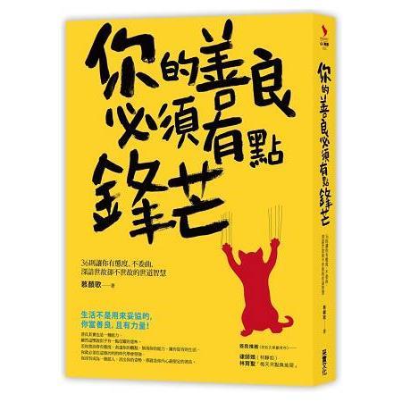 你的善良必須有點鋒芒:36則讓你有態度、不委曲,深諳世故卻不世故的世道智慧