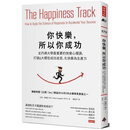 你快樂,所以你成功:史丹佛大學最重要的快樂心理課,打破6大慣性成功迷思,化快樂為生產力