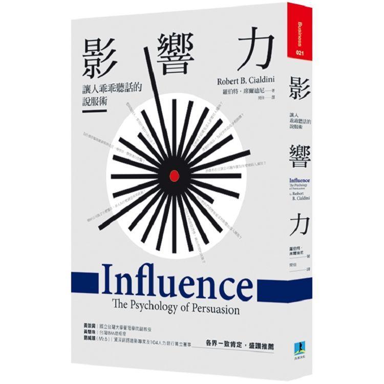 影響力:讓人乖乖聽話的說服術(修訂版)