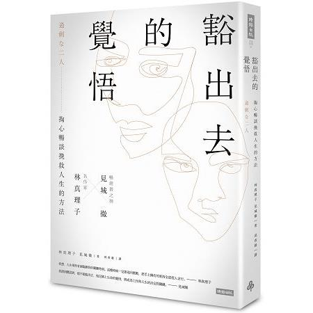 豁出去的覺悟 名作家林真理子與暢銷書之神見城徹掏心暢談挽救人生的方法